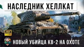 Новый Хеллкат! Этот танк возможно сильнее чем КВ-2... новая имба на 6 уровне в World of Tanks!