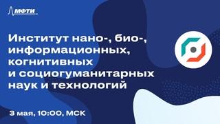 Дистанционный стенд ИНБИКСТ