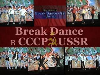 Фестиваль «Break Dance ☭ 1988» Донецк (ДНР) • Break Dance в СССР ☭ USSR