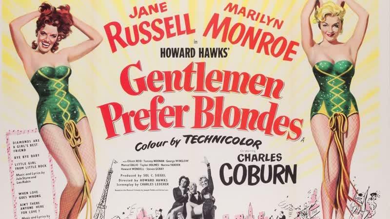 ЛПМ 91 Джентльмены предпочитают блондинок