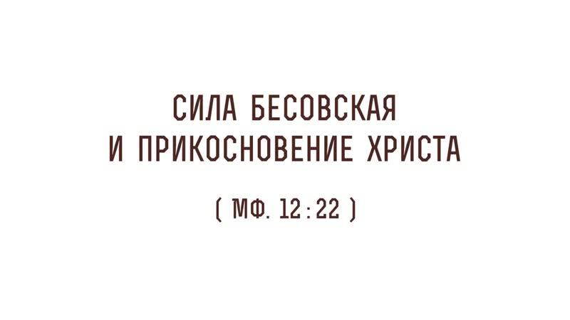 Сила бесовская и прикосновение Христа Мф 12 22 Священник Стахий Колотвин