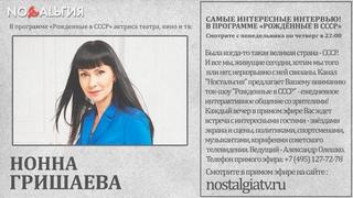 """Нонна Гришаева """"Рожденные в СССР"""" Ностальгия 2021"""