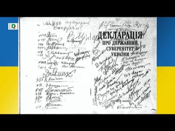 Декларації про Держаний Суверенітет України 28 років
