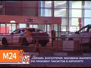 Москвичи пожаловались на произвол таксистов в аэропорту Внуково - Москва 24