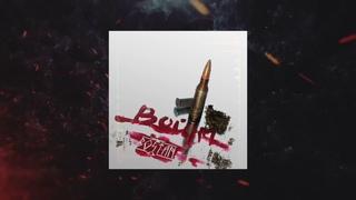 BOSTAN - Война [Official Audio]