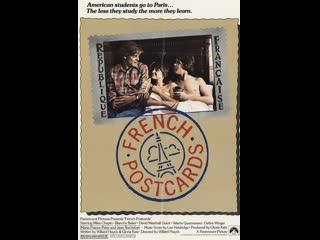 Французские открытки фильм 1979, самая