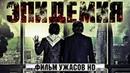 Эпидемия /The Last days (2013) ужасы, фантастика, 📽 фильмы, выбор, кино, приколы, топ, кинопоиск
