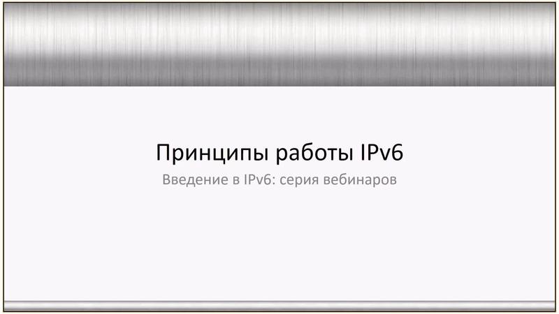 Введение в IPv6 03 Принципы работы