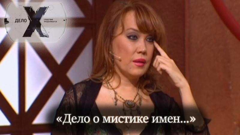 Азиза О мистике имён Дело Х Следствие продолжается 22 01 2013