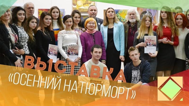 Открытие выставки «Осенний натюрморт 2018» в художественном музее «Арт Донбасс»