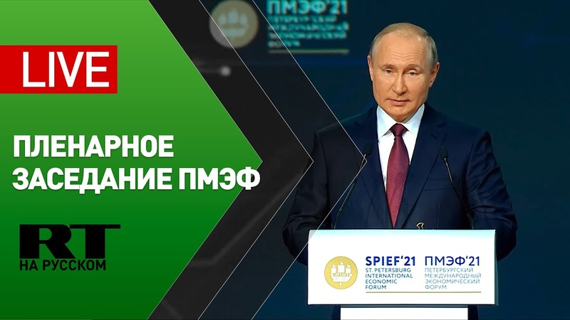 Владимир Путин принимает участие в пленарном заседании ПМЭФ 2021