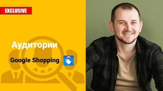 Оптимизация Google Shopping - Аудитории в Гугл Шопинг и Таргетинг