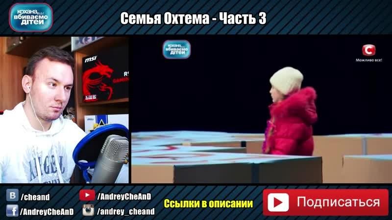 CheAnD TV Андрей Чехменок Самый ЛЕНИВЫЙ отец в МИРЕ ► Дорогая мы убиваем детей ► Семья Охтема ► 3