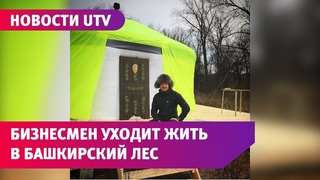 Бизнесмен раздал все свои деньги и ушел жить в башкирский лес. Рассказываем историю Дениса Мусина