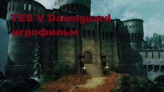 TES V Dawnguard Игрофильм