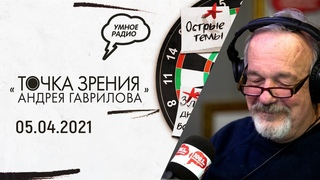 Навальный в колонии, полиции надо дать право убивать на улице «Точка зрения», () часть 1