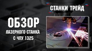 Обзор лазерного станка 1325