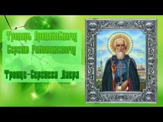 Тропарь Преподобному Сергию Радонежскому  - Троице Сергиева Лавра